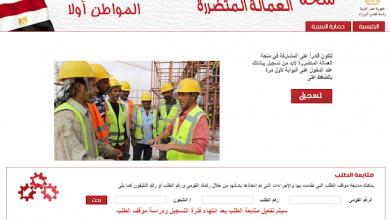 Photo of بالرقم القومي..فتح باب التسجيل وتحديث البيانات لمنحة 500 جنيه للعمالة الغير منتظمة مرة أخرى ولمده 3 شهور