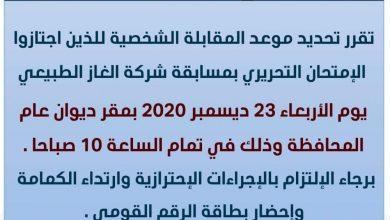 Photo of الأربعاء 23 ديسمبر موعد المقابلة الشخصية لمن اجتازوا الاختبار التحريري فى مسابقة الغاز