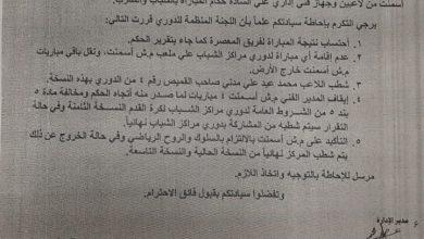 Photo of عاجل تعرف على قرارات أحداث مباراة اسمنت والمعصرة فى دورى مراكز الشباب