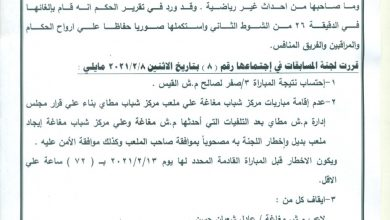 Photo of عاجل إيقاف لاعبين و3 إداريين من مركز شباب مغاغة وتقل مبارياته واحتساب المباراة لصالح القيس