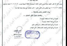 Photo of عاجل تأجيل مباراة ناصر ملوى والهنداو المقررة الثلاثاء لأجل غير مسمى