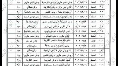 Photo of عاجل ننفرد بنشر ٱخر تعديل لجدول القسم الثالث ..العودة للعب السبت فقط والنهاية فى مايو