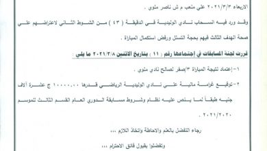 Photo of عاجل احتساب فوز القوصية على القيس وملوى على الوليدية ٣-صفر ..تعرف على السبب