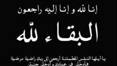 Photo of عزاء واجب لمعالى المحافظ …فى وفاة الشيخ سليمان الزملوط