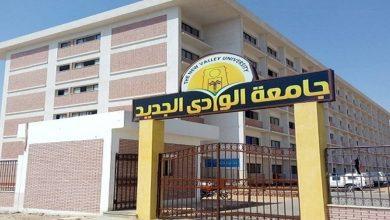 Photo of عاجل جامعة الوادى الجديد تعلن عن ٨٥ وظيفة لأعضاء هيئة التدريس والمعيدين