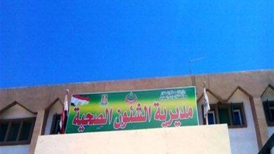Photo of ٨٠٪ من الوحدات الصحية فى الداخلة والفرافرة بلا أطباء منذ عام..استغاثة من أبو هريرة