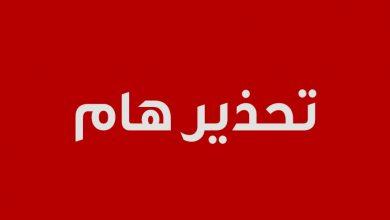 Photo of عاجل جريدة أخبار الوادى الجديد تحذر نشطاء الفيسبوك ومنتحلى صفة صحفى من السطو على محتواها وصورها
