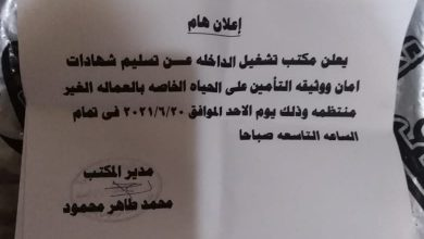 Photo of شهادة أمان ووثيقة للتامين علي الحياة للعمالة الغير منتظمة في الداخلة