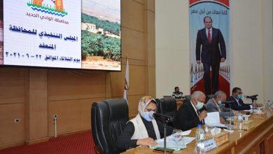 Photo of قرارات هامة في إجتماع المجلس التنفيذي  للوادي الجديد برئاسة اللواء الزملوط