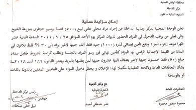 Photo of مزايدات علنية بمركز ومدينة الداخلة علي محلات ومزروعات
