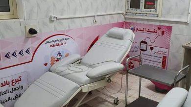 Photo of المحافظ :تشغيل بنك الدم بمركز الداخلة تجريبياََ…. والإفتتاح عقب عيد الأضحى المبارك