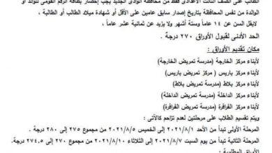Photo of عاجل ننشر مواعيد وشىروط التقديم والقبول فى مدارس التمريض