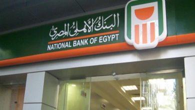 Photo of عاجل وظائف جديدة فى البنك الأهلى