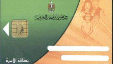 Photo of تعرف على الفئات الأولى بالرعاية الذين يحق لهم إصدار بطاقات تموين جديدة وإضافة المواليد