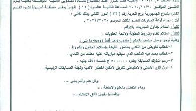 Photo of عاجل قرعة القسم الثالث الأثنين والمباريات السبت 5 ديسمبر
