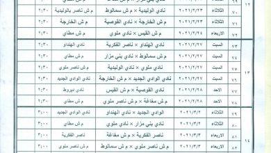 Photo of عاجل كوارث وتهريج من اتحاد الكرة ..الهنداو يلعب السبت والثلاثاء فى المنيا