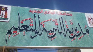 Photo of عاجل ننشر نتيجة الشهادة الإعدادية فى المحافظة كاملة …إدخل رقم الجلوس
