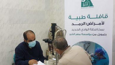 Photo of بالصور قافلة مصر الخير الطبية برعاية مصر الخير وجمعية مرضى السرطان تنهى أعمالها فى الداخلة