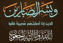 Photo of الكاتب الصحفى حمدى مبارز  وأسرة تحرير الجريدة ينعون وفاة الحاج ممدوح ربوح