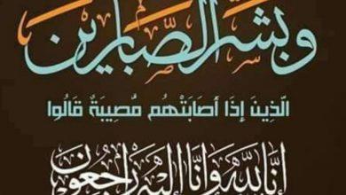 """Photo of عزاء واجب من """"أسرة تحرير الجريدة"""" فى وفاة والد الزميل محمد سيف حجاج"""