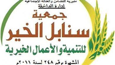 Photo of جمعية سنابل الخير 10 سنوات من العطاء