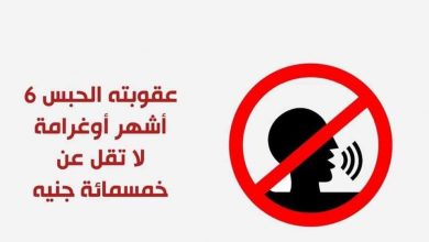 Photo of عقوبات رادعه  لبعض مخالفات القانون تعرف عليها داخل هذا الخبر