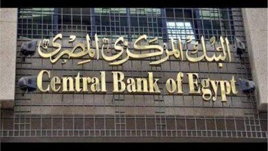 Photo of عاجل البنك المركزى يمد العمل بإلغاء رسوم السحب النقدى من الصراف الٱلى والتحويلات البنكية
