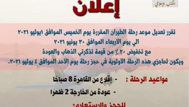 Photo of خصم 20%علي تذاكر الطيران من الوادي الجديد والعودة بمناسبة ثورة يونيو