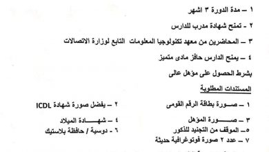 Photo of تفاصيل فتح باب التدريب على برامج نظم المعلومات الجغرافية بالداخلة بحوافز مادية