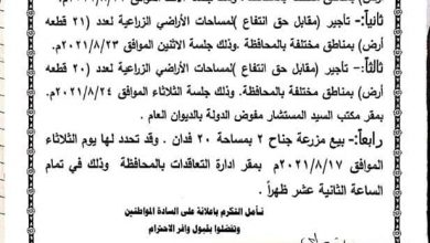 Photo of مزايدة علنية  لتاجير  الاف الافدنة  بمدينة الداخلة وعدة مناطق اخري بالوادي الجديد
