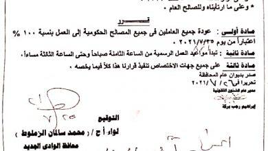 Photo of أول أغسطس..إلغاء التناوب والحضور من الثامنة صباحا حتى الثالثة عصرًا بالوادي الجديد