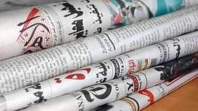 Photo of أقوال الصحف ليوم الجمعه 9يوليو