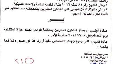 Photo of المحافظ: منح العاملين المغتربين بمحافظة  الوادي الجديد أجازة استثنائية الأحد القادم