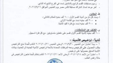 Photo of ننشر تعليمات القيد للموسم الرياضى الكروى ٢٠٢١ / ٢٠٢٢