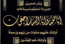 """Photo of جريدة """"أخبار الوادى الجديد"""" تنعى  وفاة عم النائب داوود سليمان بقرية المنيرة"""