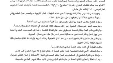 Photo of وزارة التعليم : مش عاجبكم ٢٠ جنيه للحصة..فلنجعلها مجانا !!