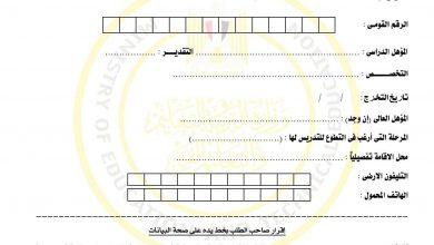 Photo of استمارة ونموذج التقدم للعمل بنظام الحصة لسد العجز بمدارس وزارة التربية والتعليم