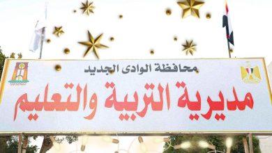 Photo of الأحد القادم بدء الدراسة بمدارس محافظة الوادى الجديد