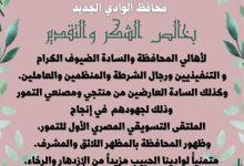 Photo of الإعلام…سقط من برقية المحافظ ..لماذا ؟!!