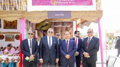 Photo of بنك مصر الراعي الرسمي للملتقى التسويقي المصري الأول للتمور بمحافظة الوادي الجديد
